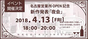 名古屋営業所OPEN記念「夜会」開催のお知らせ