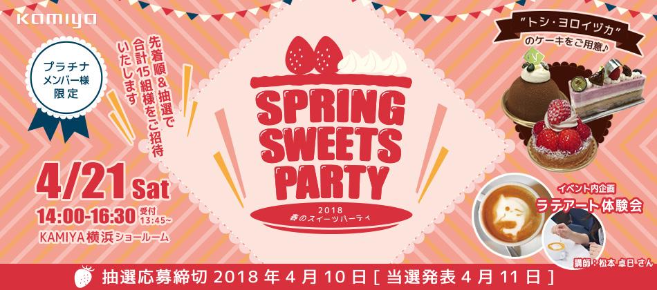 春のスイーツパーティ