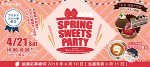 2018 春のスイーツパーティ