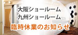 大阪ショールーム・九州ショールーム臨時休業のお知らせ