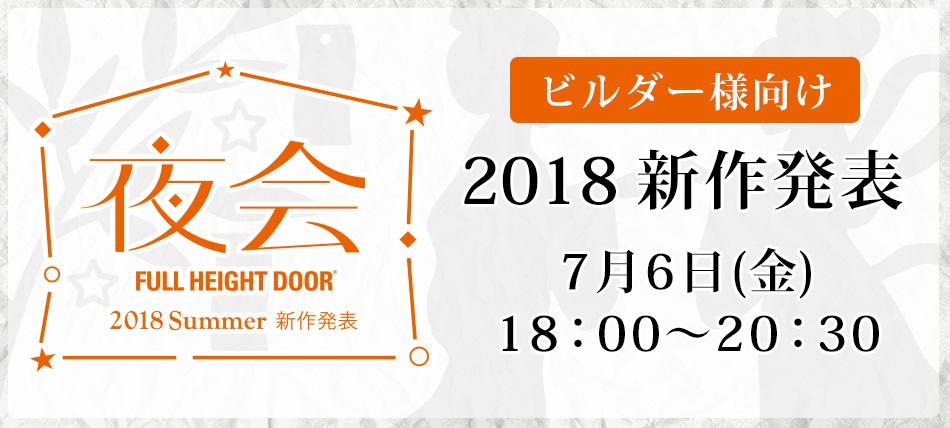【ビルダー様向け】新作発表 2018夏「夜会」のお知らせ