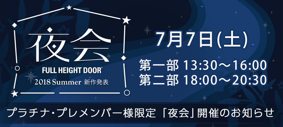【プラチナ・プレメンバー様限定】新作発表 2018夏「夜会」のお知らせ
