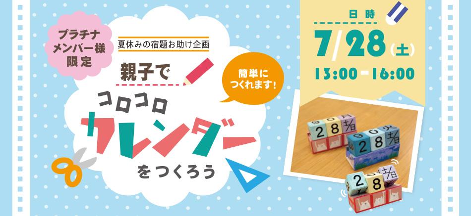 【プラチナメンバー様限定】夏休みの宿題お助け企画「親子でコロコロカレンダーを作ろう」のお知らせ