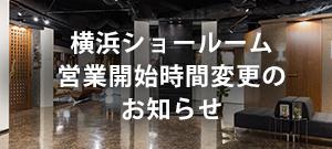 横浜ショールーム営業開始時間変更のお知らせ