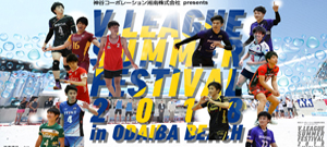 V.LEAGUE サマーフェスティバル2018 in お台場ビーチ