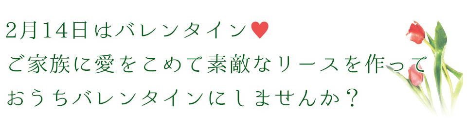 2月14日はバレンタイン ご家族に愛をこめて素敵なリースを作っておうちバレンタインにしませんか?