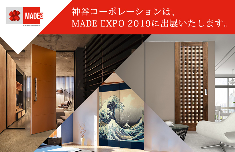 MADE EXPO 2019 出展のお知らせ