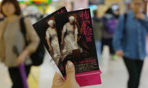 ゾッとする絵画鑑賞!?「怖い絵展」上野の森美術館